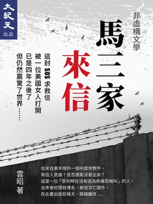 cover image of 馬三家來信