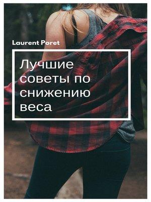 cover image of Лучшие советы по снижению веса