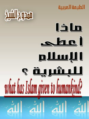 cover image of ماذا أعطى الإسلام للبشرية؟   What has Islam given to humankind?