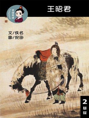 cover image of 王昭君 閱讀理解讀本(基礎) 繁體中文