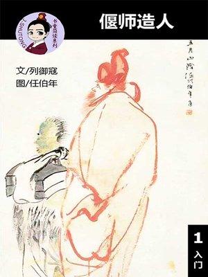 cover image of 偃师造人--汉语阅读理解 (入门) 汉英双语 简体中文