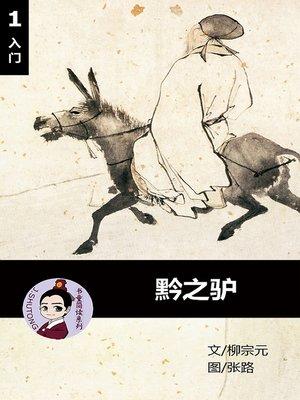 cover image of 黔之驴--汉语阅读理解读本 (入门) 汉英双语 简体中文