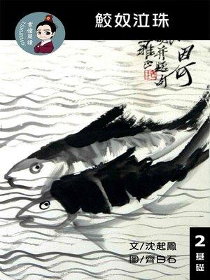 cover image of 鮫奴泣珠 閱讀理解讀本(基礎) 繁體中文