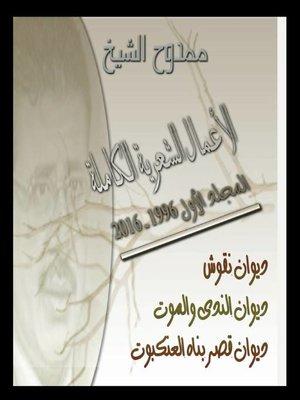 cover image of الأعمال الشعرية الكاملة، ممدوح الشيخ
