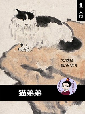 cover image of 猫弟弟--汉语阅读理解读本 (入门) 汉英双语 简体中文