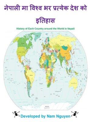 cover image of नेपाली मा विश्व भर प्रत्येक देश को इतिहास