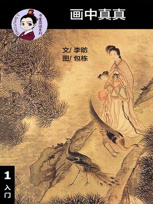 cover image of 画中真真--汉语阅读理解 (入门) 汉英双语 简体中文