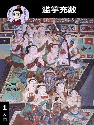 cover image of 滥竽充数--汉语阅读理解读本 (入门) 汉英双语 简体中文