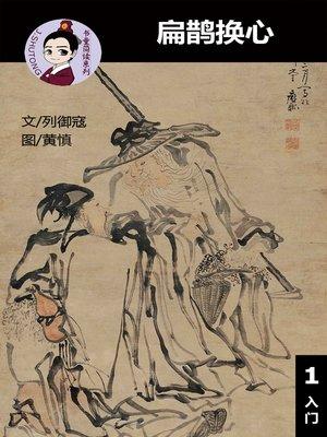 cover image of 扁鹊换心--汉语阅读理解 (入门) 汉英双语 简体中文
