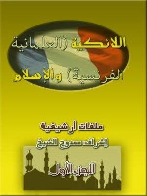 cover image of اللائكية