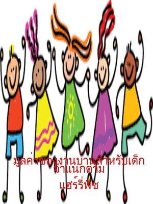 cover image of มูลค่าของงานบ้านสำหรับเด็ก
