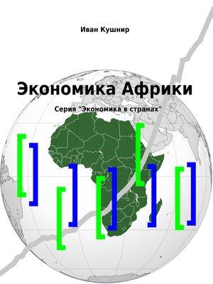 cover image of Экономика Африки