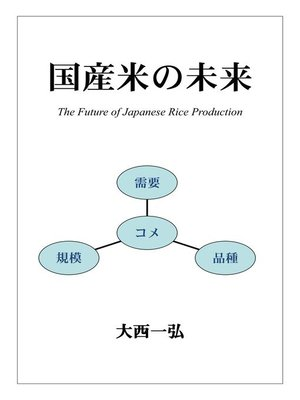 cover image of The Future of Japanese Rice Production