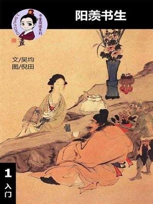 cover image of 阳羡书生--汉语阅读理解 (入门) 汉英双语 简体中文