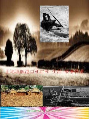 cover image of 土地那個港口 死亡 和 生活 故事作者