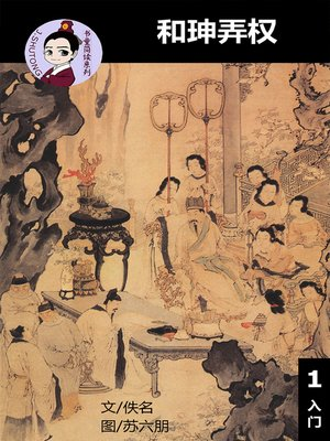 cover image of 和珅弄权--汉语阅读理解读本 (入门) 汉英双语 简体中文