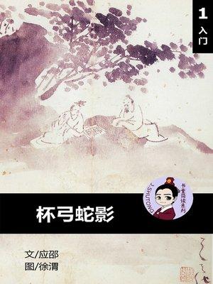 cover image of 杯弓蛇影--汉语阅读理解读本 (入门) 汉英双语 简体中文