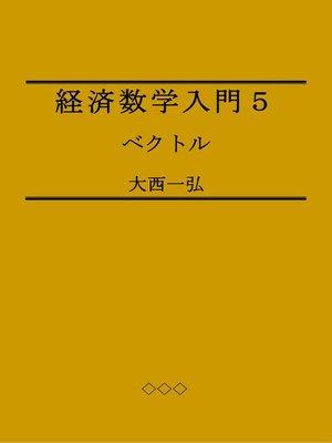 cover image of 経済数学入門5:ベクトル