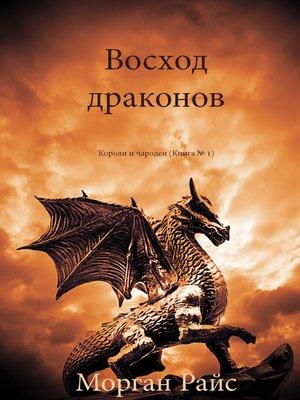 cover image of Восход драконов