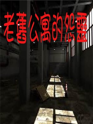 cover image of 老舊公寓的怨靈