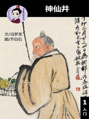 cover image of 神仙井--汉语阅读理解 (入门) 汉英双语 简体中文