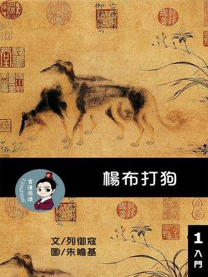 cover image of 楊布打狗 閱讀理解讀本(入門) 繁體中文