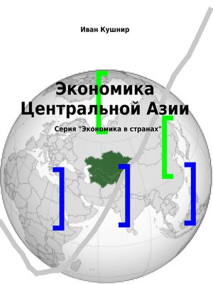cover image of Экономика Центральной Азии