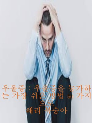 cover image of 우울증