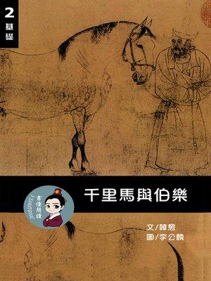 cover image of 千里馬與伯樂 閱讀理解讀本(基礎) 繁體中文