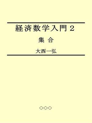 cover image of 経済数学入門2:集合