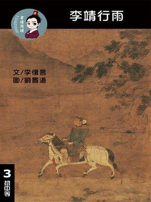 cover image of 李靖行雨 閱讀理解讀本(初中等) 繁體中文