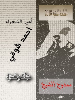 cover image of أمير الشعراء