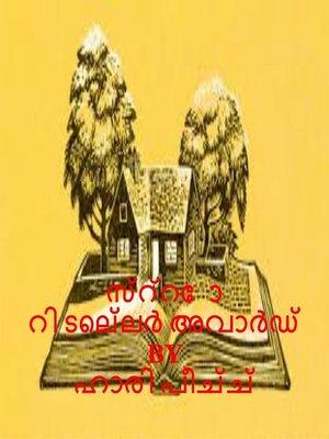 cover image of സ്റ്റോറി ടെല്ലർ അവാർഡ്