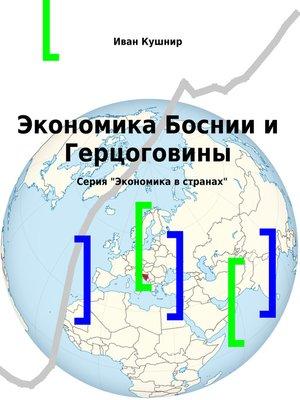 cover image of Экономика Боснии и Герцоговины