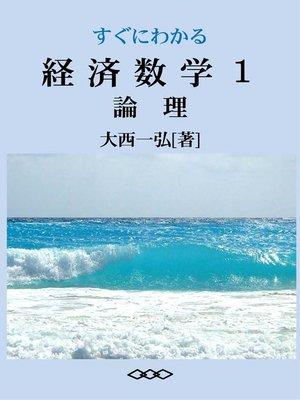 cover image of すぐにわかる経済数学1:論理