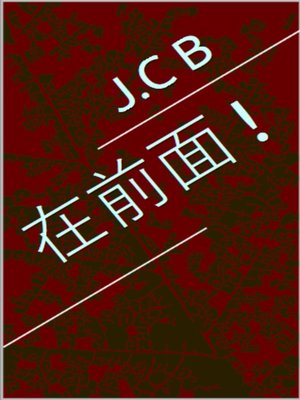 cover image of 在前面 !