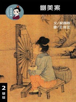 cover image of 鍘美案 閱讀理解讀本(基礎) 繁體中文