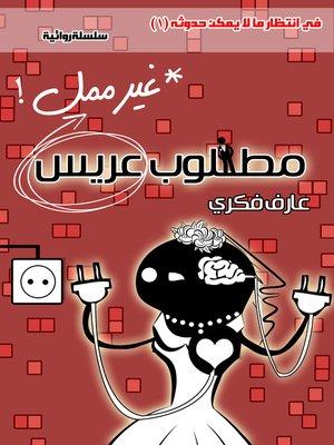 cover image of مطلوب عريس غير ممل