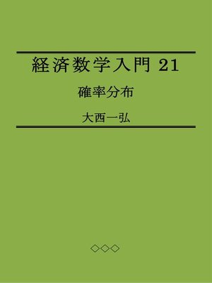 cover image of 経済数学入門21