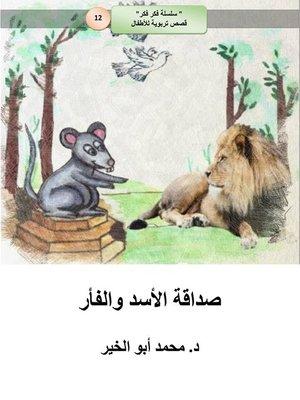 cover image of صداقة الأسد والفأر