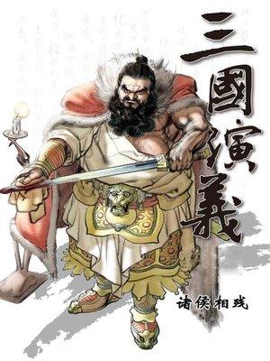 cover image of 三国演义之诸侯相残