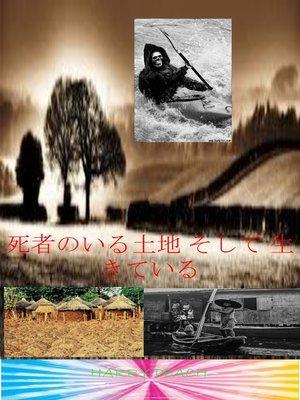 cover image of 死者のいる土地 そして 生きている