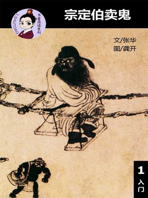 cover image of 宗定伯卖鬼--汉语阅读理解 (入门) 汉英双语 简体中文