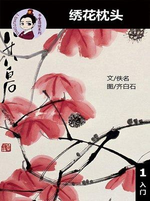cover image of 绣花枕头--汉语阅读理解读本 (入门) 汉英双语 简体中文