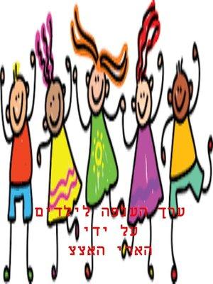 cover image of ערך הענפה לילדים