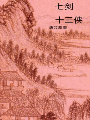 cover image of 七剑十三侠