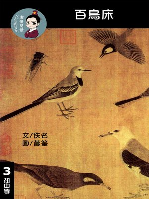 cover image of 百鳥床 閱讀理解讀本(初中等) 繁體中文