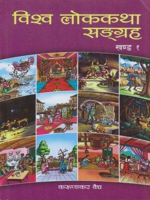cover image of Bishwa Lok Katha Sanggraha