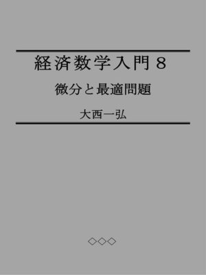 cover image of 経済数学入門8:微分と最適問題