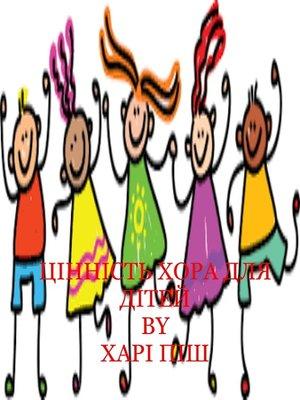 cover image of ЦІННІСТЬ ХОРА ДЛЯ ДІТЕЙ